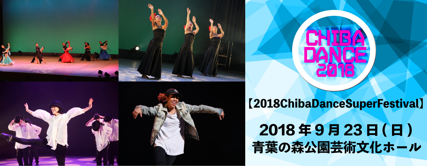【2018ChibaDanceSuperFestival】