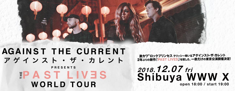 THE PAST LIVES WORLD TOUR