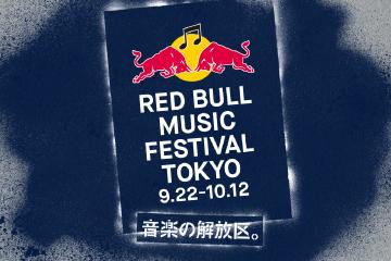 Red Bull Music Festival TOKYO 2018