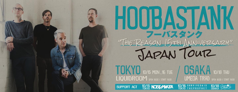 """The Reason 15th Anniversary Japan Tour"""