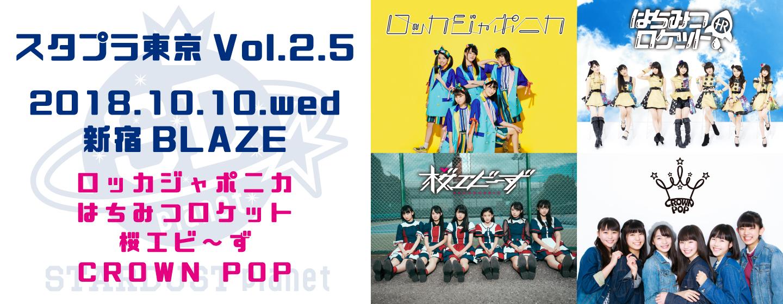 スタプラ東京Vol.2.5