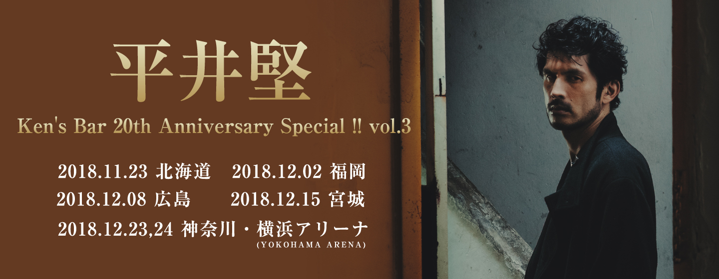 Ken's Bar 20th Anniversary Special !! vol.3