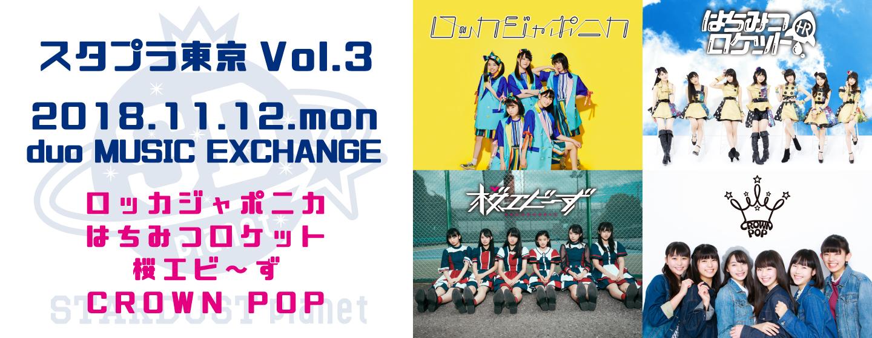 スタプラ東京Vol.3