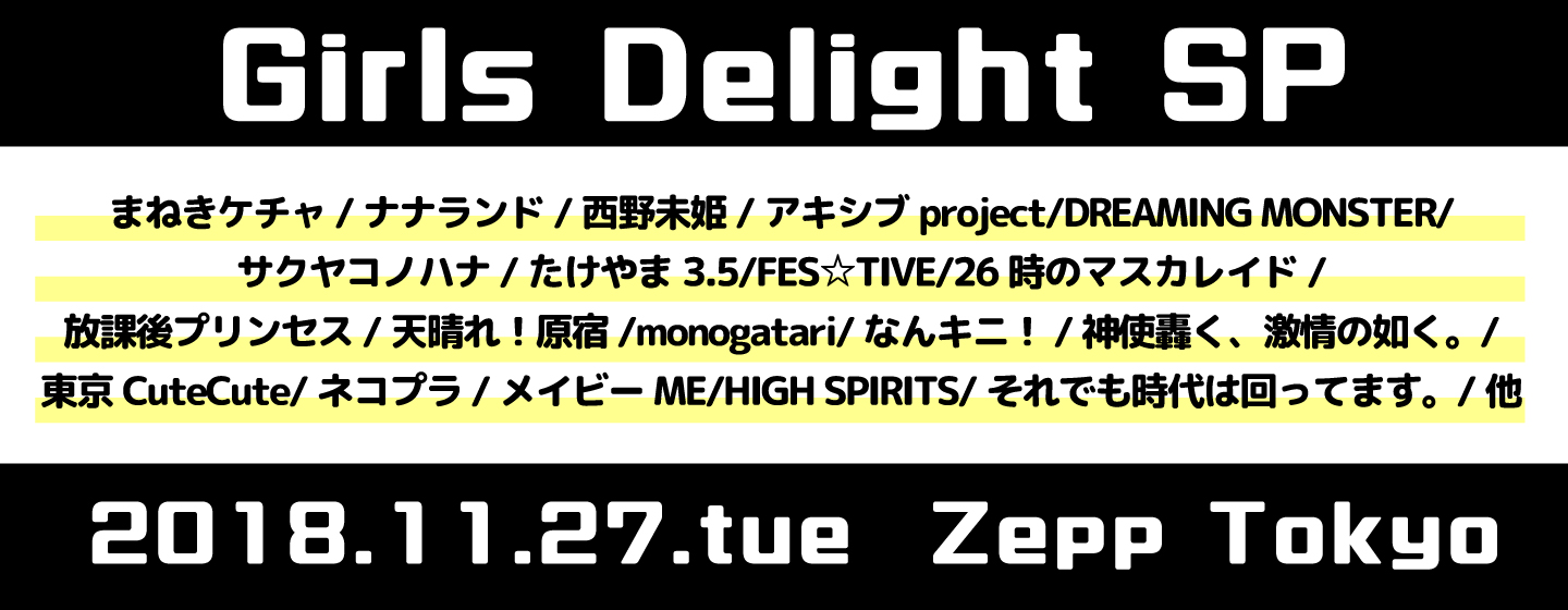 Girls Delight SP