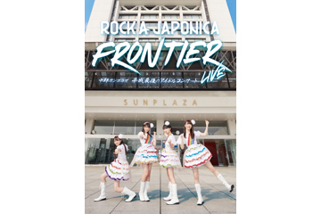 "ROCK A JAPONICA ""FRONTIER"" LIVE 〜中野サンプラザ 平成最後のアイドルコンサート〜"