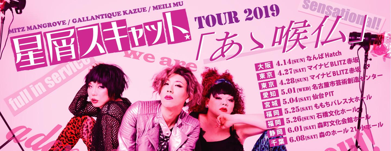 TOUR 2019『あゝ喉仏』