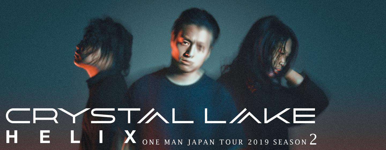HELIX ONEMAN JAPAN TOUR 2019 SEASON 2