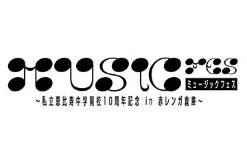 「MUSiC」フェス~私立恵比寿中学開校10周年記念 in 赤レンガ倉庫 ~