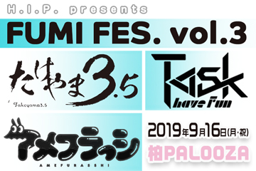 H.I.P. presents FUMI FES. vol.3