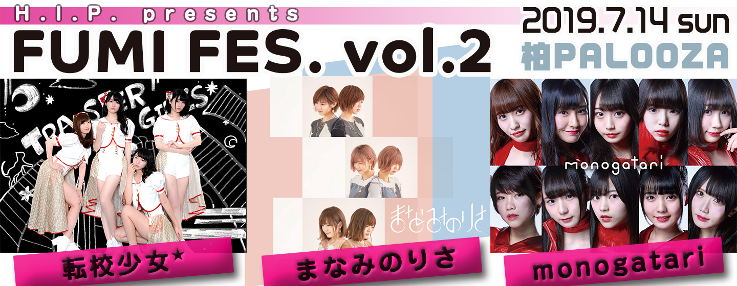 H.I.P. presents FUMI FES. vol.2