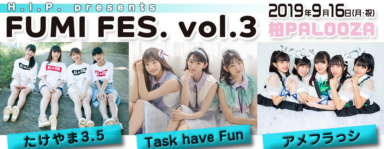 H.I.P. presents FUMI FES. vol.3