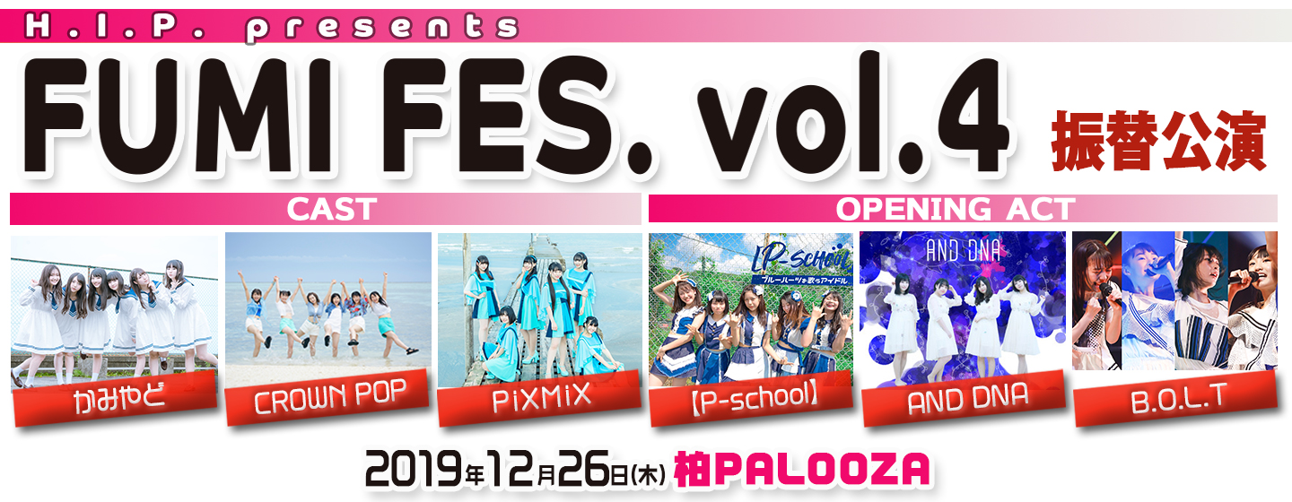 H.I.P. presents FUMI FES. vol.4