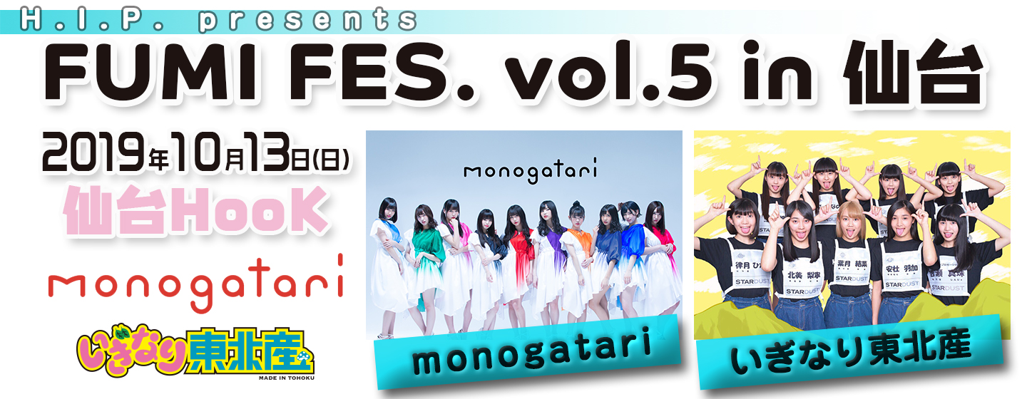 H.I.P. presents FUMI FES. vol.5 in仙台