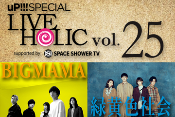 uP!!! SPECIAL LIVE HOLIC vol.25 supported by SPACE SHOWER TV