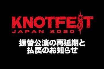 KNOTFEST JAPAN 2022
