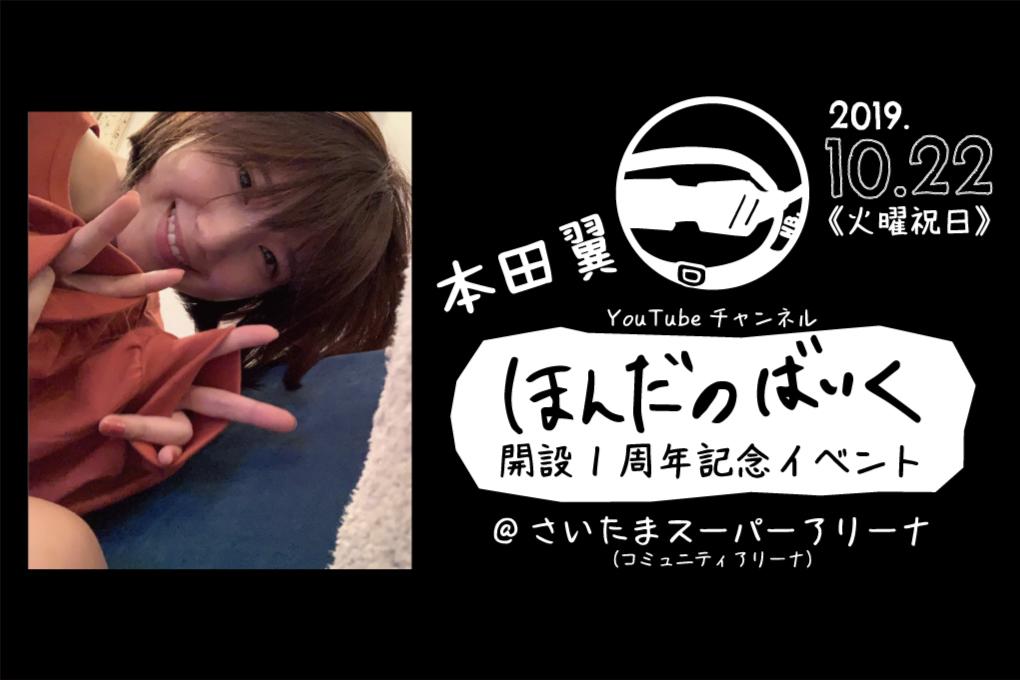 本田翼「ほんだのばいく」開設1周年記念イベント