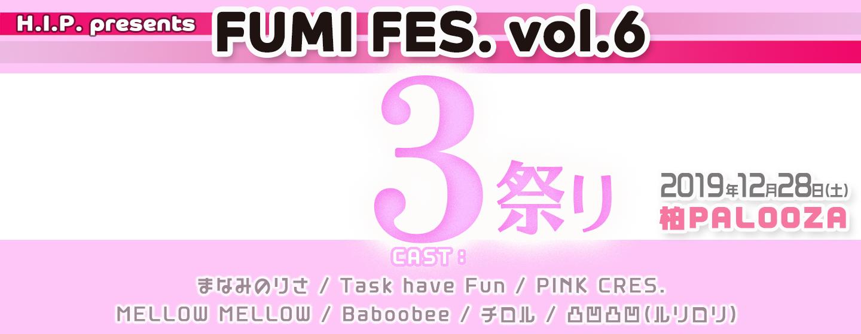FUMI FES. vol.6