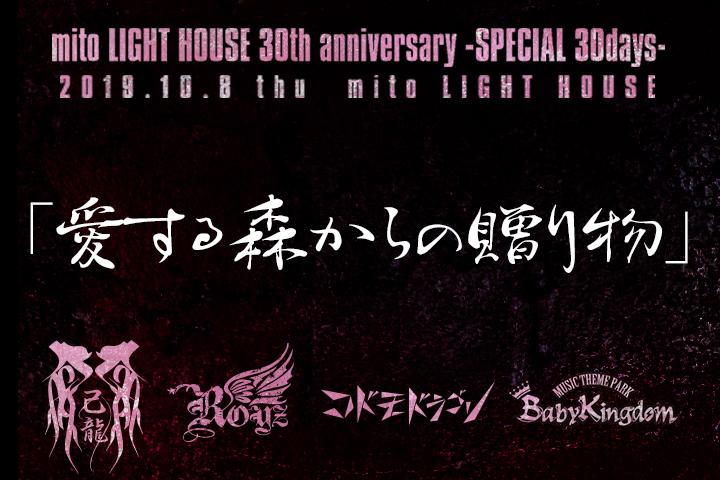 水戸ライトハウス「愛する森からの贈り物」己龍/Royz/コドモドラゴン/BabyKingdom