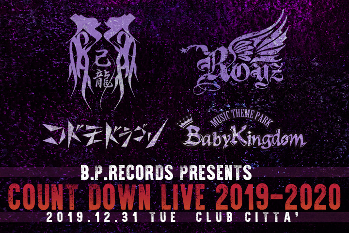 B.P.RECORDS PRESENTS COUNT DOWN LIVE 2019-2020 己龍 / Royz / コドモドラゴン / BabyKingdom
