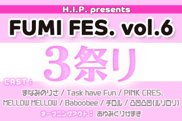H.I.P. presents FUMI FES. vol.6『3祭り』