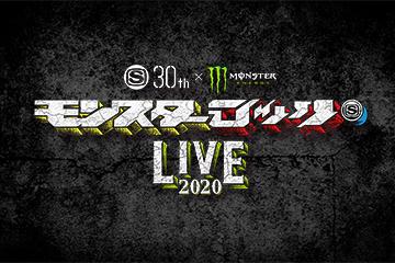 モンスターロック LIVE 2020