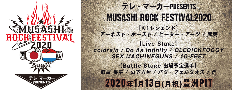 テレ・マーカーpresents MUSASHI ROCK FESTIVAL2020