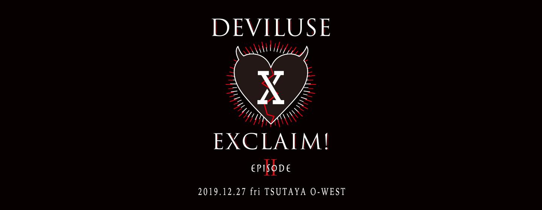 Deviluse EXCLAIM episode2