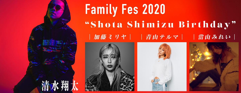 清水 翔太 ライブ 2019
