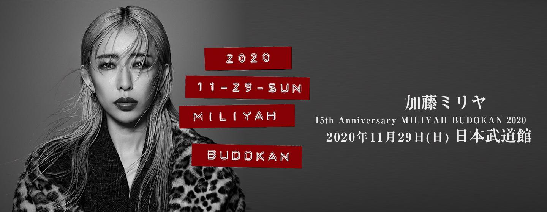 加藤ミリヤ 15th Anniversary MILIYAH BUDOKAN 2020