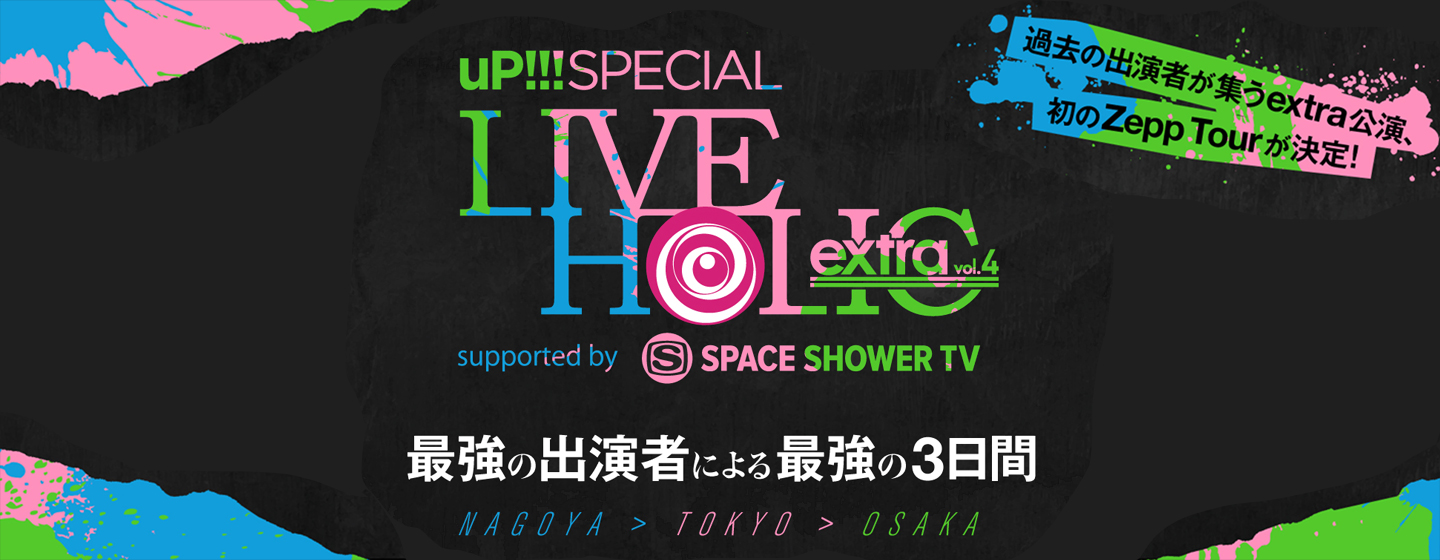 uP!!! SPECIAL LIVE HOLIC extra vol.4 supported by SPACE SHOWER TV