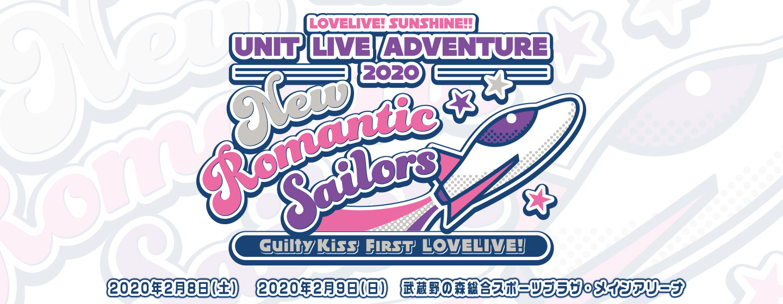 LOVELIVE! SUNSHINE!! UNIT LIVE ADVENTURE 2020