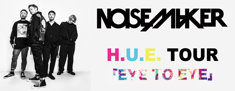 H.U.E. TOUR 「EYE TO EYE」
