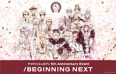 アイドリッシュセブン 5th Anniversary Event