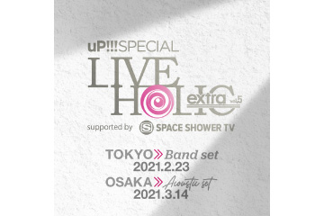 uP!!! SPECIAL LIVE HOLIC extra vol.5 supported by SPACE SHOWER TV