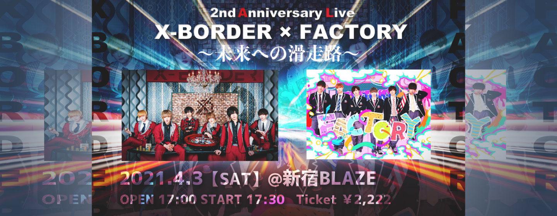 2nd Anniversary Live〜未来への滑走路〜