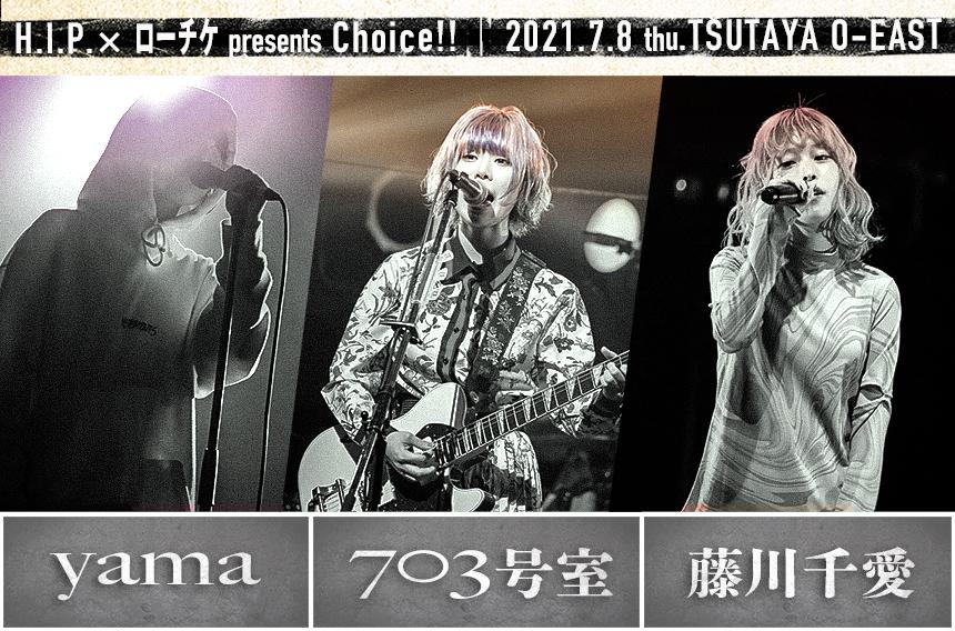 H.I.P. x ローチケ presents Choice!!