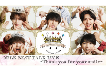 「M!LK BEST TALK L!VE 〜Thank you for your smile〜」