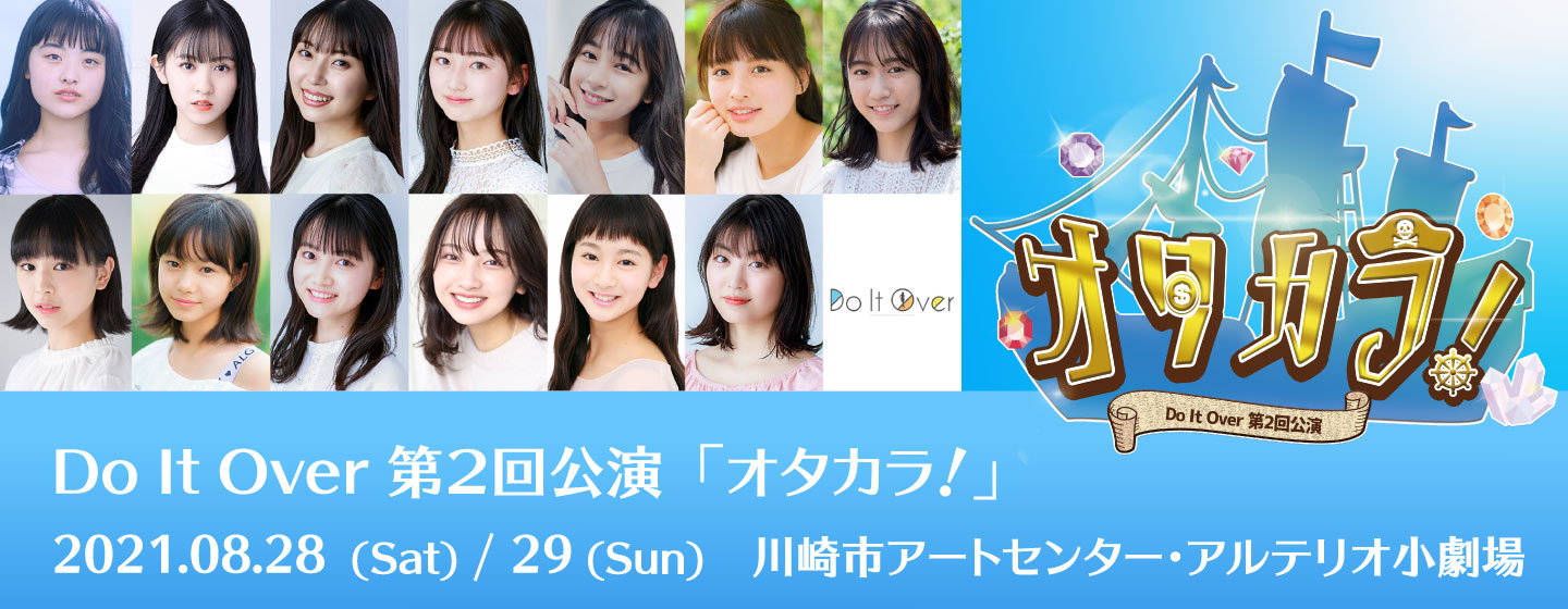 Do It Over 第2回公演