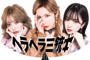 ほぼ1stコンサート2021夏〜見たらグイ☆〜