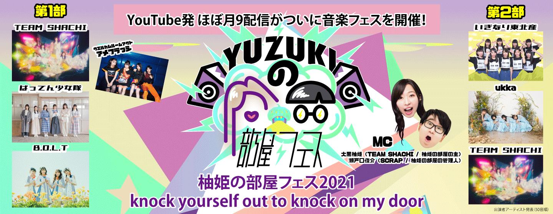 柚姫の部屋フェス2021